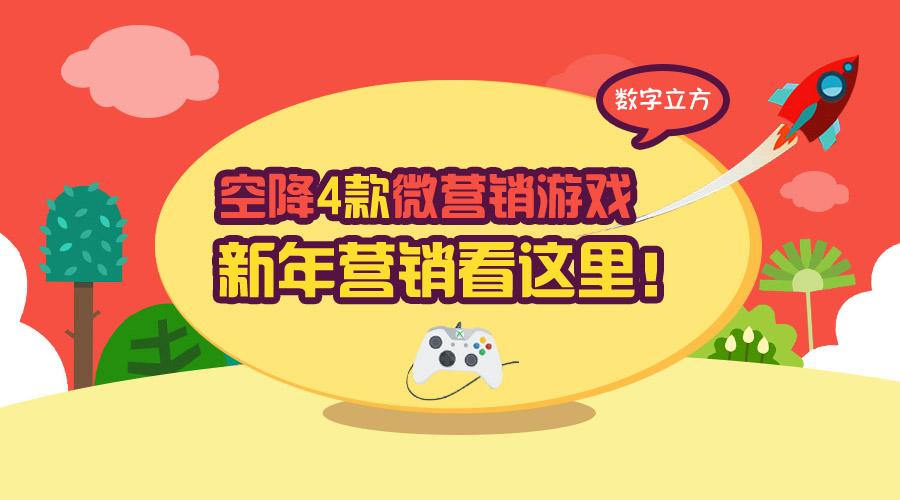 数字立方微信营销空降四款微游戏,新年营销看这里!