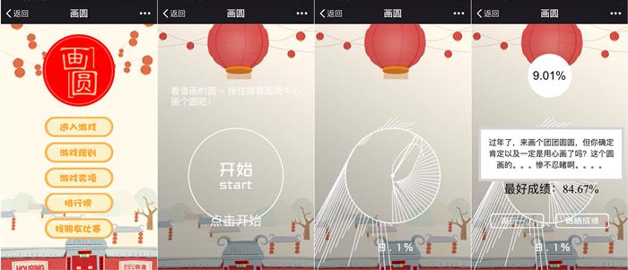 微信营销小游戏